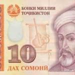 Деньги Таджикские 10 сомони