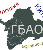 Горно Бадахшанская Автономная Область