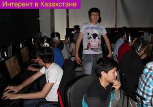 Интернет в Казахстане