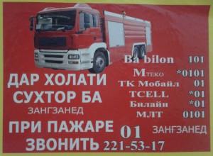 Телефоны Пожарной службы в Таджикистане