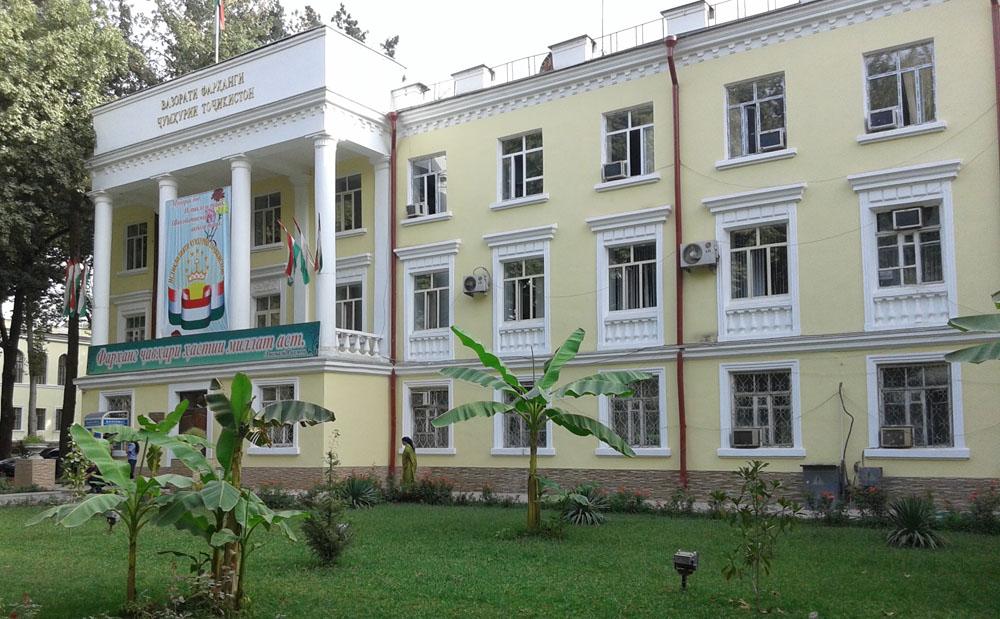 Министерство культуры Республики Таджикистан