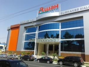 Ашан Душанбе