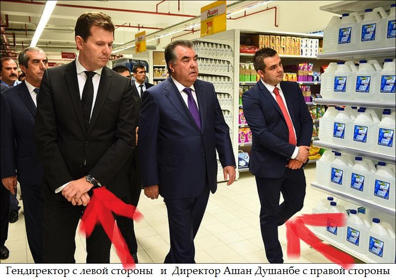 Руководства Ашан в Душанбе