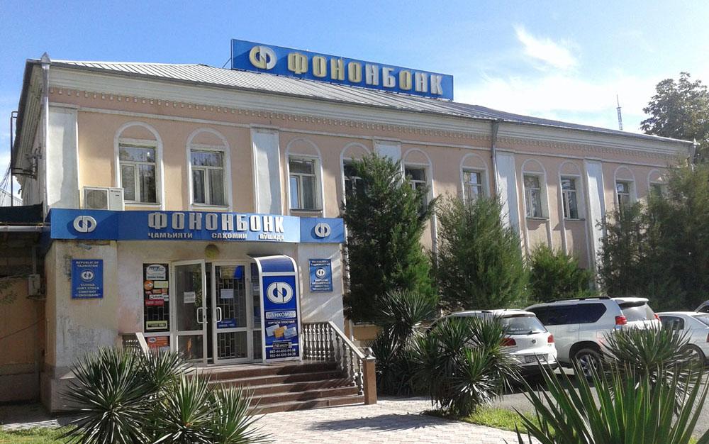 Фотография здание головного офиса ФононБанк