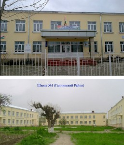 Школа №1 Гончи