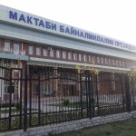 Международная президентская школа в Душанбе