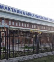 Фото главных ворот Международной президентской школы