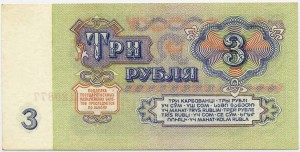 Soviet currency (Money)