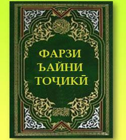 Китоби Фарзи ъайн