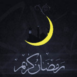 Рамадан (Рамазан)