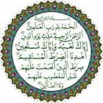 Сураи Фотиха (Алхам)
