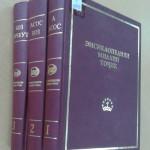 Таджикский Энциклопедия