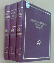 enciclopedia_tojik