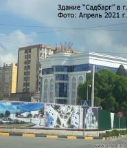 Садбарг Душанбе