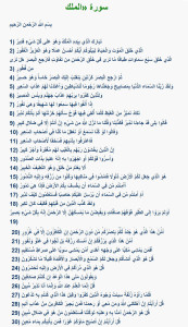 sura_mulk_taborak