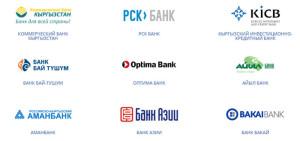 Логотипы Банков Кыргызистана