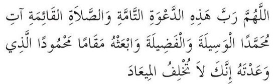 Слова Дуа после Азан на арабские буквы-писменность
