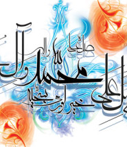 salavot_bar_muhammad