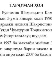 tarjumai_hol
