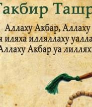takbir_tashriq