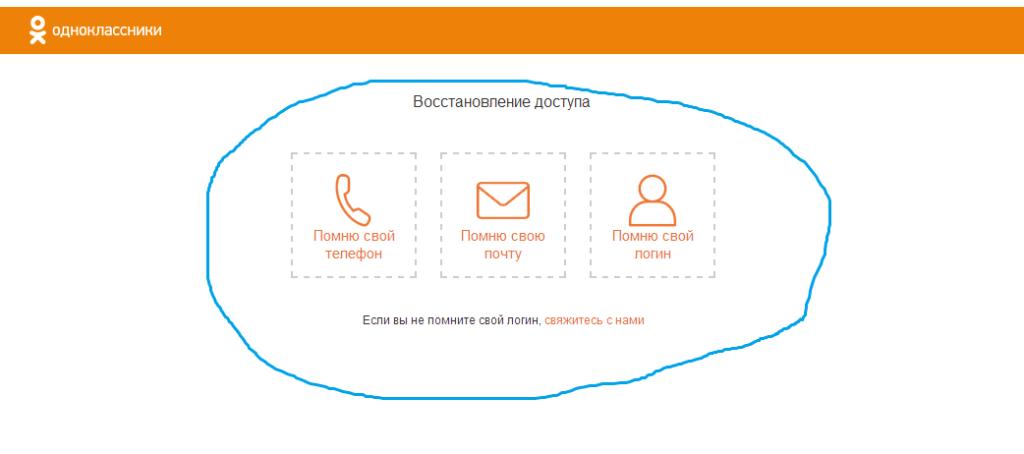vostanovlenie_odnoklsnikax-