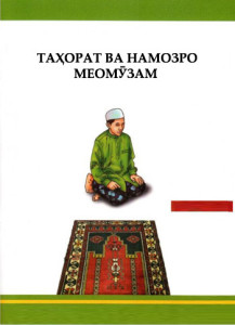 namoz_tahorat
