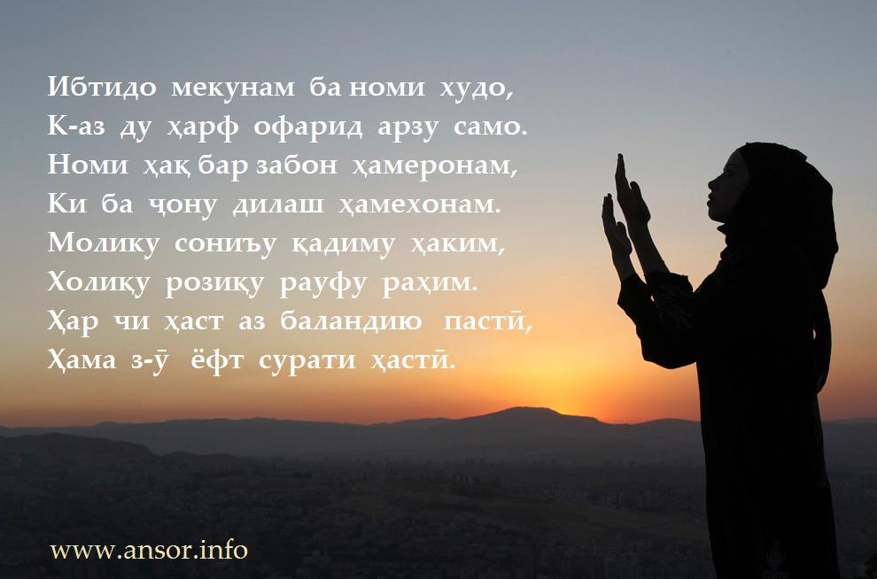 Суратхои Исломи