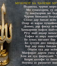 islam_khudo