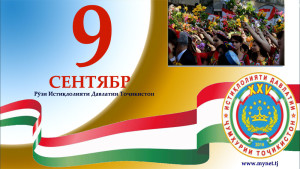 Открытка Независимость Таджикистана