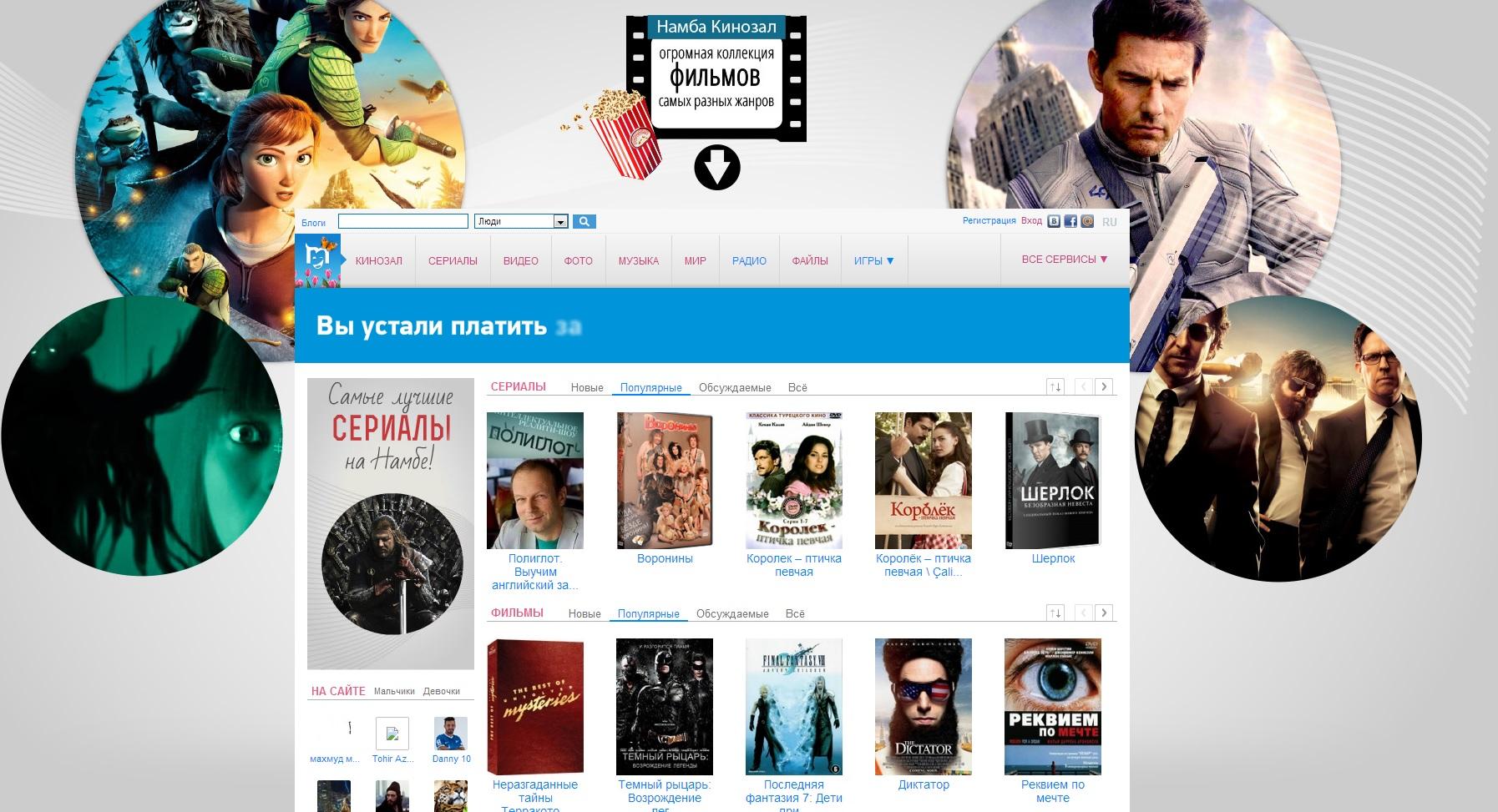 Смотреть фильмы онлайн 1kinokz