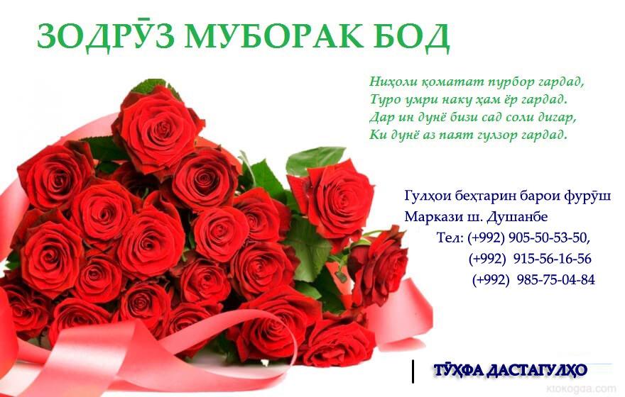 zodruz_muborak