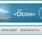 ФАРАЖ — Faraj.tj, Новости Таджикистана