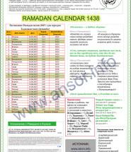 Расписание Рамадан 2017