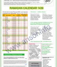 raspisanie_ramadan_2018-dus