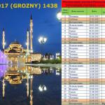 Рамадан 2017 Грозный – Чечня, расписание поста