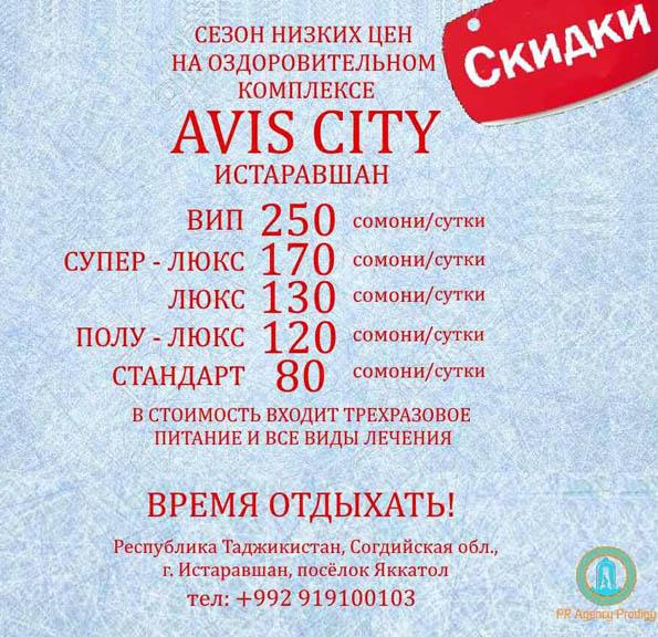 avis-city-sanatoriy-ceni