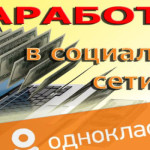Заработок в Одноклассниках с использованием мультиаккаунтинга