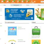 Полезные приложения в Одноклассниках