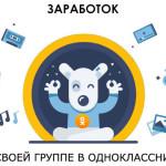 Как заработать на группе в Одноклассниках (создание, раскрутка, монетизация)