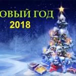 Новый год 2018 поздравительные, как встречать