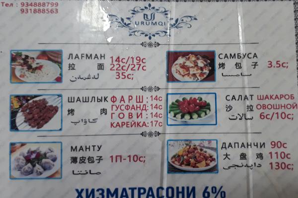 uygurka-dushanbe-menu