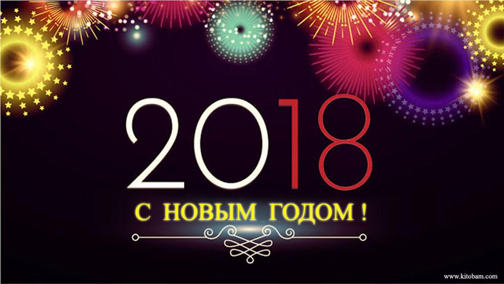 Открытка Новый год 2018