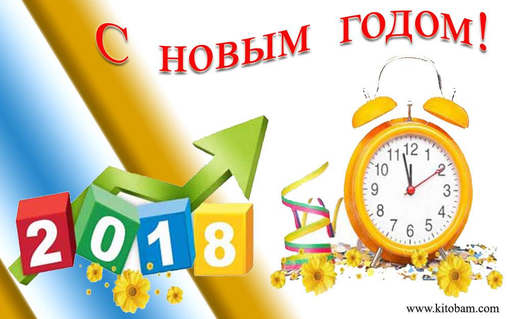Новый год 2018 поздравления с новым годом
