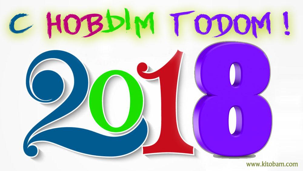 Новый год 2018 открытка