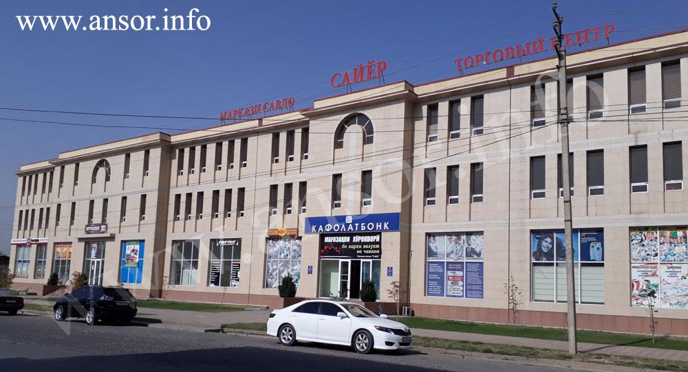 Торговый центр «Сайёр»
