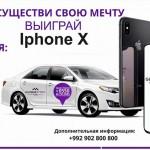 Глобал эксперсс Такси в Душанбе