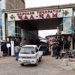 Рынок Джал джам (Чал-чам)