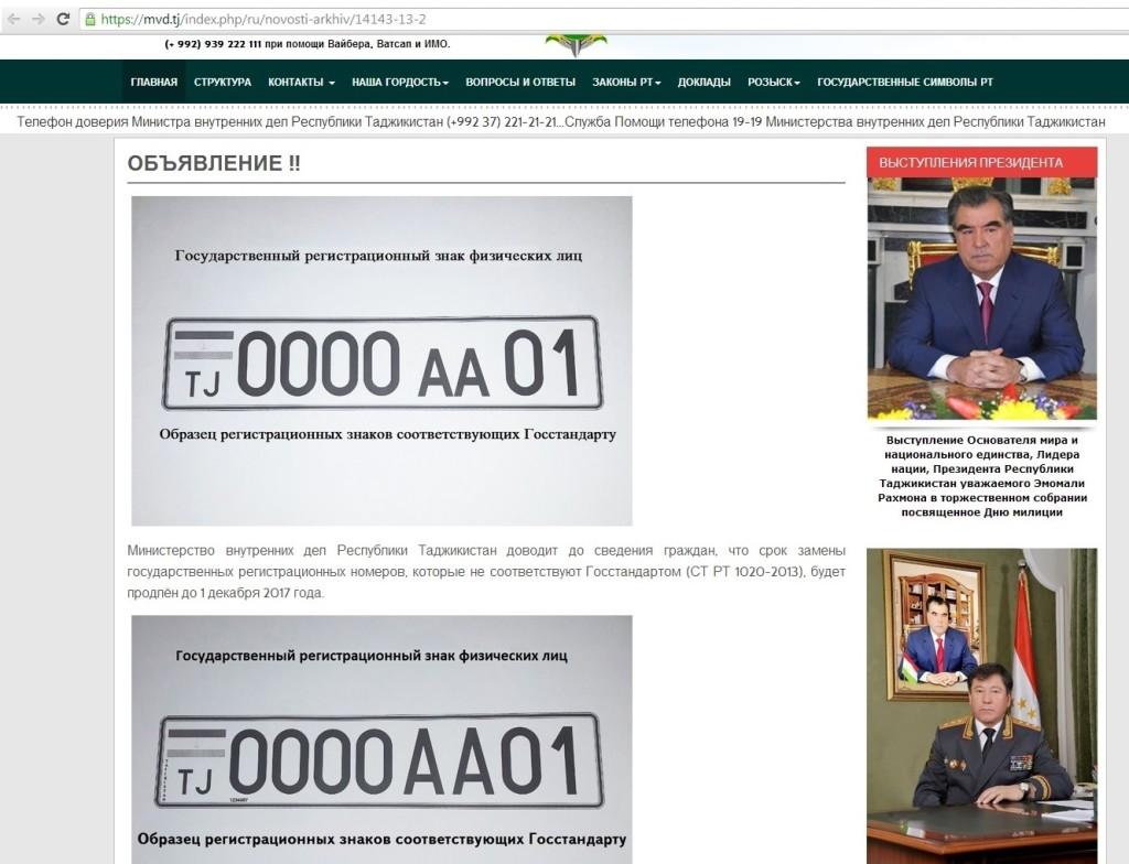 Стандартные номера авто в Таджикистане