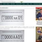Стандартные номера автомобилей в Таджикистане