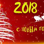 Поздравления с новым годом 2018 — открытки и фото